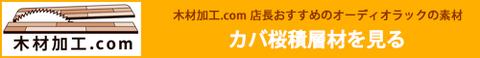 木材加工.comでカバ桜の積層材を見る