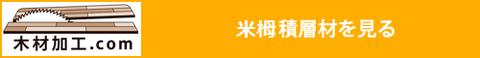 木材加工.comの米栂積層材へ