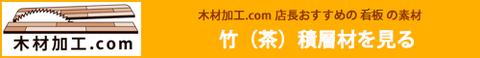 竹の積層材を木材加工.comで見る