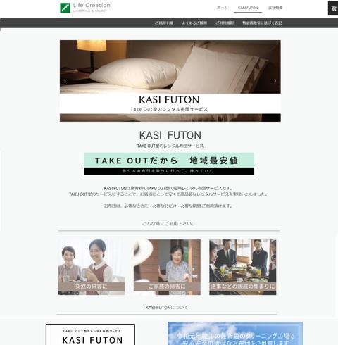 レンタル布団サービスのKASI FUTON