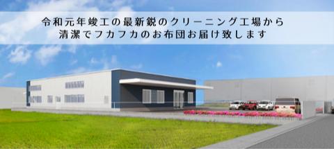 KASI FUTONのクリーニング工場