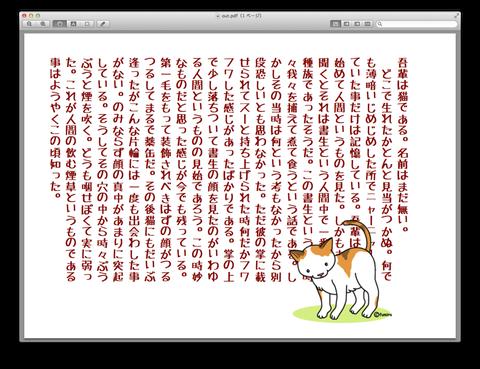 テキストとαチャンネルを持ったPNGを重畳表示(イラスト:http://www.fumira.jp/)