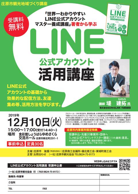 LINE公式アカウント活用講座