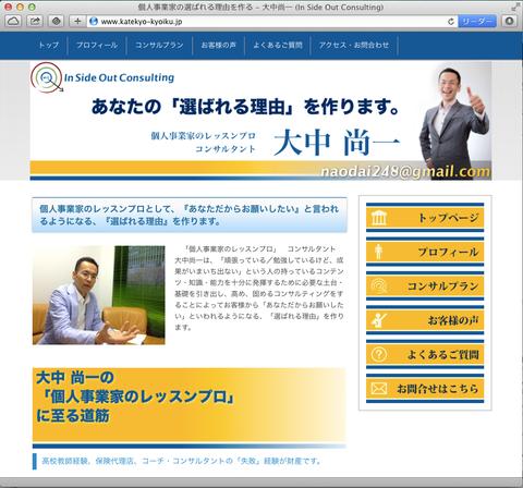 Jimdo制作事例 大中尚一さん。このホームページで使ってる画像も全て自作しました。