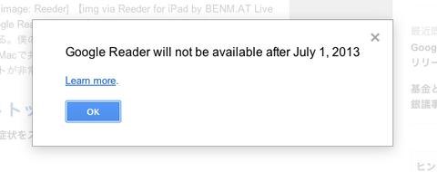 """Googleリーダーを読み込むとこんなポップアップが。""""Google Readerは2013年7月1日以降使えないぜ"""""""