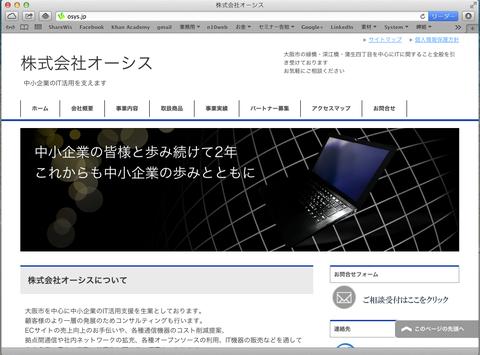 直線と青・黒を使ったシンプルさがシッカリ感を演出。オーシスさんのホームページ。