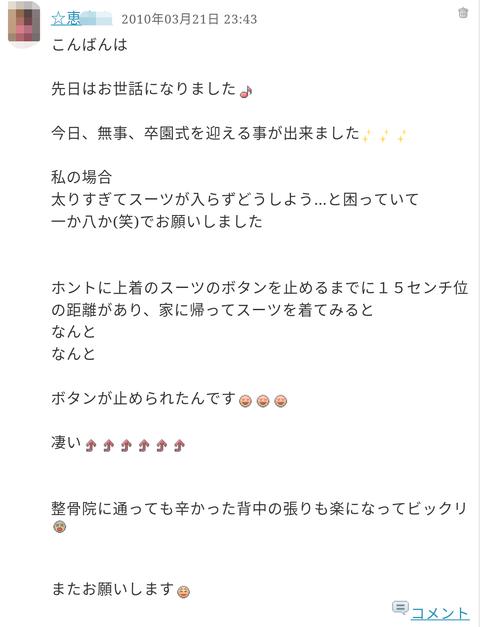 東京・立川の足圧リンパ整体(あしふみセラピー)のお客様からのクチコミ・ご感想
