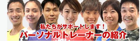 パーソナルトレーナーの紹介/京都のパーソナルトレーニングジムでダイエットやボディメイク「ファーストクラストレーナーズ」