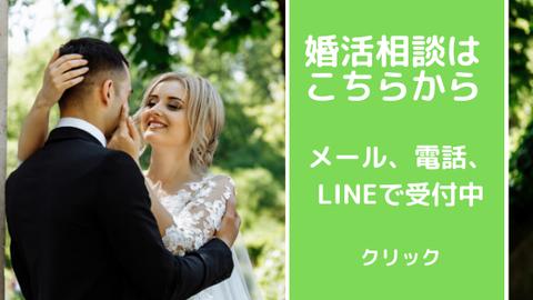 島田市結婚相談