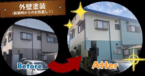 関市 吉川塗装 外壁塗装 新築 お色直し