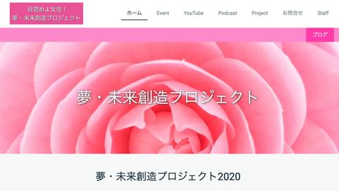 夢・未来創造プロジェクトのホームページの画像