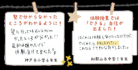 神戸市小学6年生_塾へ行っても分からなかったけど、家庭教師ならわかった!最初は嫌だったけど、体験受けて良かった(手書きの画像)|和歌山市中学1年生_体験授業では「できる」自信が出ました!(手書きの画像))