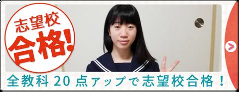 志望校合格!みるちゃんのmvpインタビュー