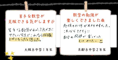 大阪市中学1年生_苦手な数学が克服できる気がします。(手書きの画像)|京都市中学2年生_勉強のやり方が分かりやすかった。これならできそうと思えた!数学の問題が楽しかった!(手書きの画像)