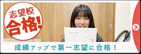 志望校合格!さっちゃんのmvpインタビュー