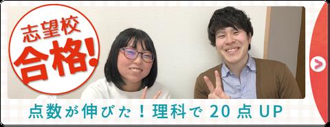 志望校合格!みゆちゃんのmvpインタビュー