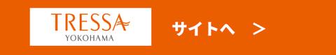 トレッサ横浜のサイトへ
