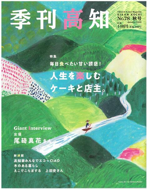 季刊高知 2020.秋号