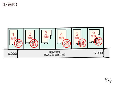 岡山県倉敷市東塚の新築 一戸建て分譲住宅の区画図