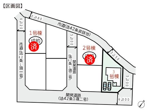 住所の新築 一戸建て分譲住宅の区画図