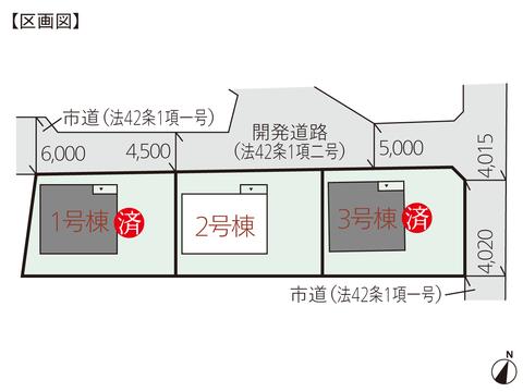 岡山県総社市地頭片山の新築 一戸建て分譲住宅の区画図