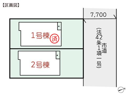 岡山県岡山市南区あけぼの町の新築 一戸建て分譲住宅の区画図