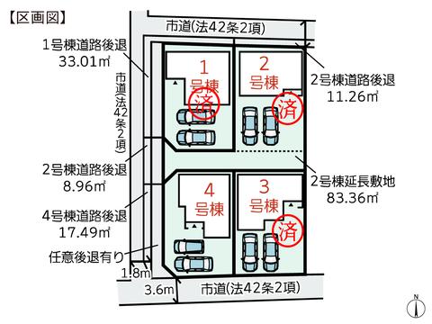 岡山県総社市総社2丁目の新築 一戸建て分譲住宅の区画図