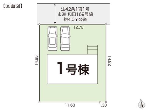 岡山県玉野市御崎2丁目の新築 一戸建て分譲住宅の区画図