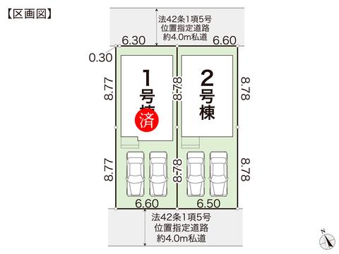 岡山県岡山市南区福成の新築 一戸建て分譲住宅の区画図