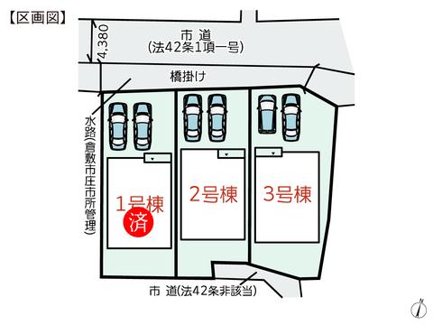 岡山県倉敷市上東の新築 一戸建て分譲住宅の区画図