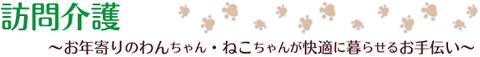 犬・猫の訪問介護-ペットケアぴゅあ