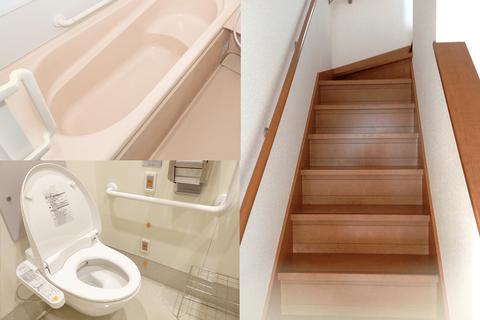ユニットバス、トイレ、階段のバリアフリー工事イメージ