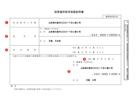 保管場所使用承諾証明書(使用承諾書)の記載例・記入例・書き方【山形県様式】