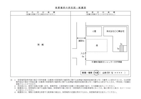 シャッター付き車庫・建物内に駐車する場合の所在図・配置図の記載例・記入例・書き方【山形県様式】