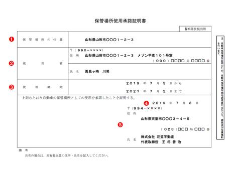 アパート・マンションなどの場合の保管場所使用承諾証明書(使用承諾書)の記載例・記入例・書き方【山形県様式】