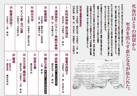 【厨二モメン歓喜】死海文書の日本語全訳集が刊行される  [372215213]->画像>13枚