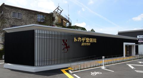 漢方内科のトカゲ堂医院は高知市に位置しています。