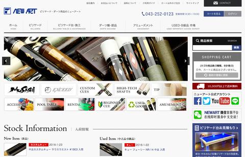 NEW ARTホームページの新しいトップ画面