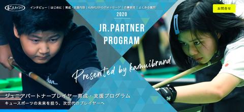 ↑ 2019&2020プログラム対象者の宮本選手と谷選手