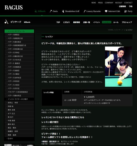 ↑ バグース公式サイトの「レッスン」トップページ
