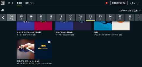 https://www.dazn.com/ja-JP/schedule