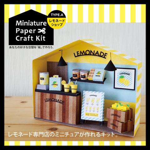 黄道十二宮の星降るガーランド