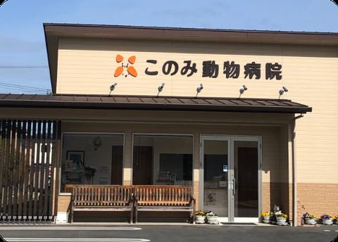 兵庫県加東市 このみ動物病院