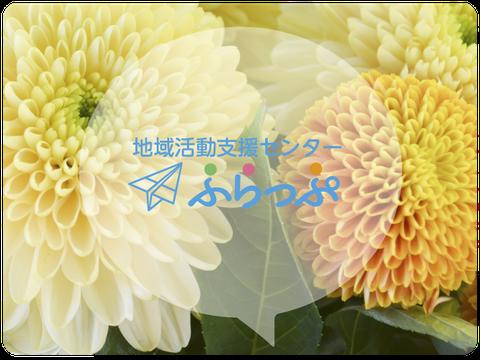 地域活動支援センター ふらっぷ