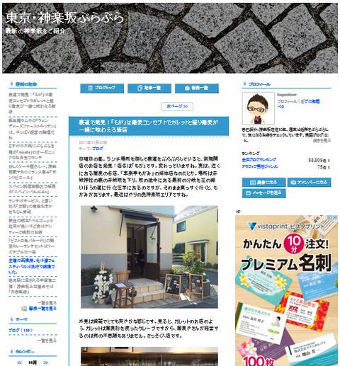 神楽坂ぶらぶらのアメーバブログ