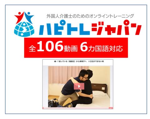 外国人介護士オンライントレーニング