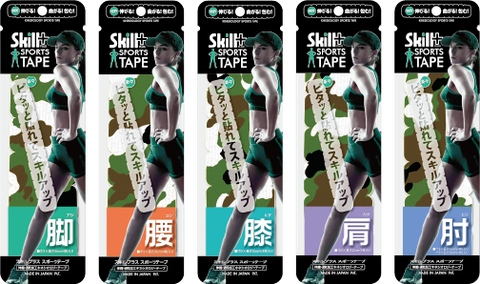 スキルプラステープのイメージ画像