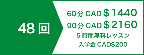英会話 セミプライベートレッスン32回 CAD$672 | 5時間無料レッスン | 入学金CAD$200