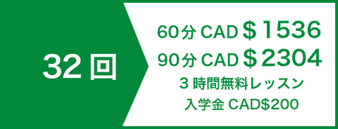 英会話プライベート(マンツーマン)レッスン20回 CAD$700   3時間無料レッスン   入学金CAD$200