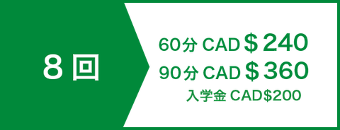 セミプライベートレッスン24回 CAD$208 | 入学金CAD$200